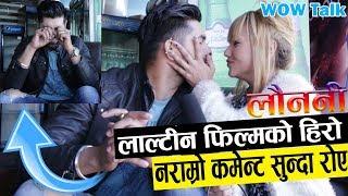 ईन्टरभ्युमै उत्तेजित हुदाँ यस्तो चुम्माचाटी-कमेन्ट नराम्रो आउंदा रोए| Nirjan Thapa | Wow Talk
