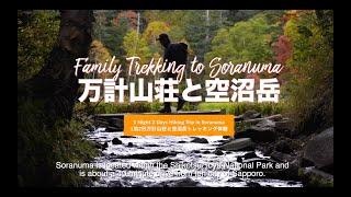 YouTube動画:空沼岳 万計山荘泊 紅葉家族登山 Mt,Soranuma Family trek