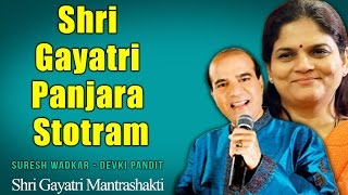Shri Gayatri Panjara Stotram | Suresh Wadkar , Devki Pandit | ( Album: Shri Gayatri Mantrashakti )