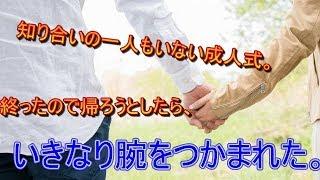 【馴れ初め】知り合いの一人もいない成人式。終ったので帰ろうとしたら、いきなり腕をつかまれた。 thumbnail