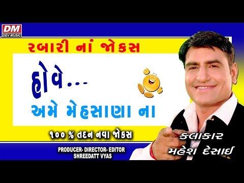 Gujarati Jokes New 2018 - AME MEHSANA NA | Mahesh Desai | Funny Gujarati Comedy Video