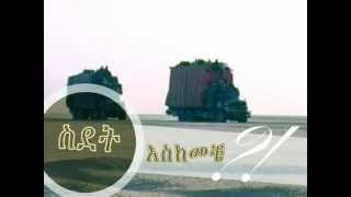 TPDM BY ESAT - --- --- -- (Ethiopia) - YouTube.flv