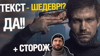 Лучший русский фильм 2019 - ТЕКСТ, а также Сторож Юрия Быкова [Обзор премьер]