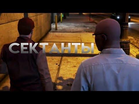 Мэддисон играет в GTA RP - Сектанты episode 1