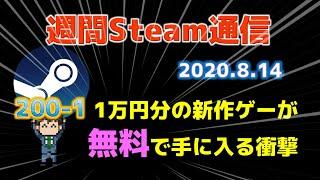 週間Steam通信#200-1「放送200回目…今回は無料ゲームが豪華すぎた……。」