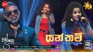 Yantham | යන්තම් | (දිවිතුරා - Divithura Tele Drama) Apzi Apasara | Duminda Alahendra Thumbnail