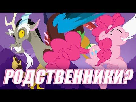 [ТЕОРИИ] ПИНКИ ПАЙ НАСЛЕДНИЦА ДИСКОРДА (My Little Pony)
