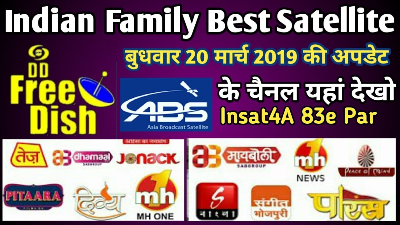 16 12 MB] Indian Family Best satellite insat4a 83e complete channel
