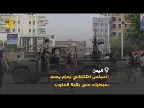 المجلس الانتقالي الجنوبي باليمن يعلن استمرار سيطرته على عدن  - نشر قبل 15 ساعة
