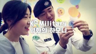 2020계룡세계군문화엑스포 홍보 동영상(한국어)