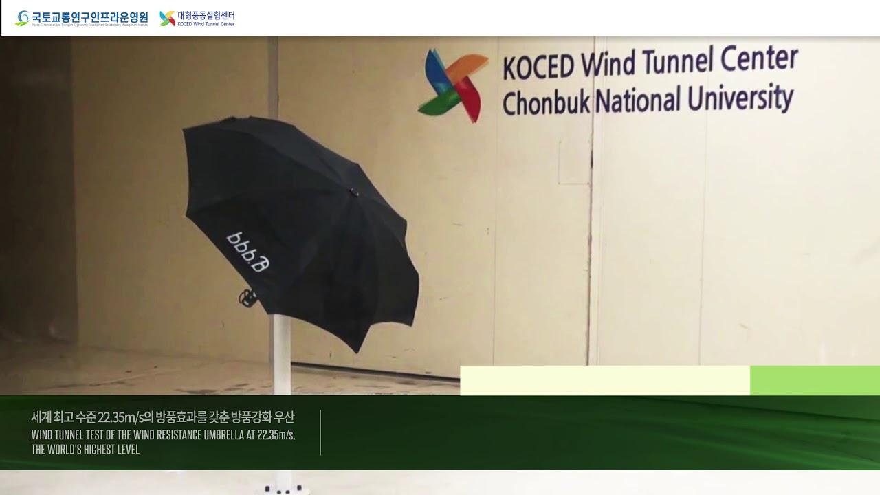 2019년 대표 실험사례_세계 최고 수준 22.35m/s 의 방풍효과를 갖춘 방풍강화 우산