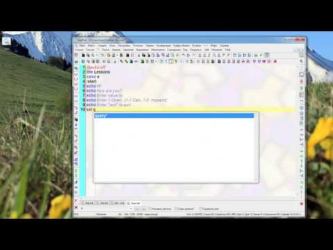 Создание программ с помощью .bat файлов