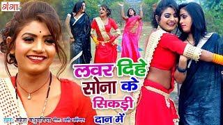 भोजपुरी का नया लोकगीत || लवर दिहे सोना के सिकड़ी दान में || Mahesh Madhubaniya Bhojpuri Song 2019