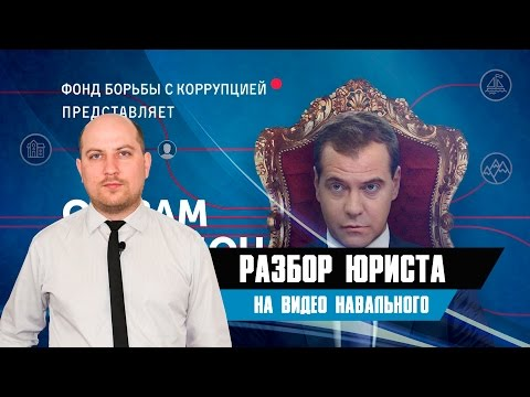 Анализ Юриста на видео Алексея Навального - он вам не Димон
