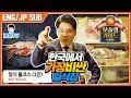 트럼프대통령도먹은 독도새우 한국최고가일식 보슐랭가이드