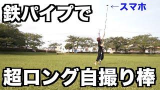 超ロング自撮り棒を作る thumbnail