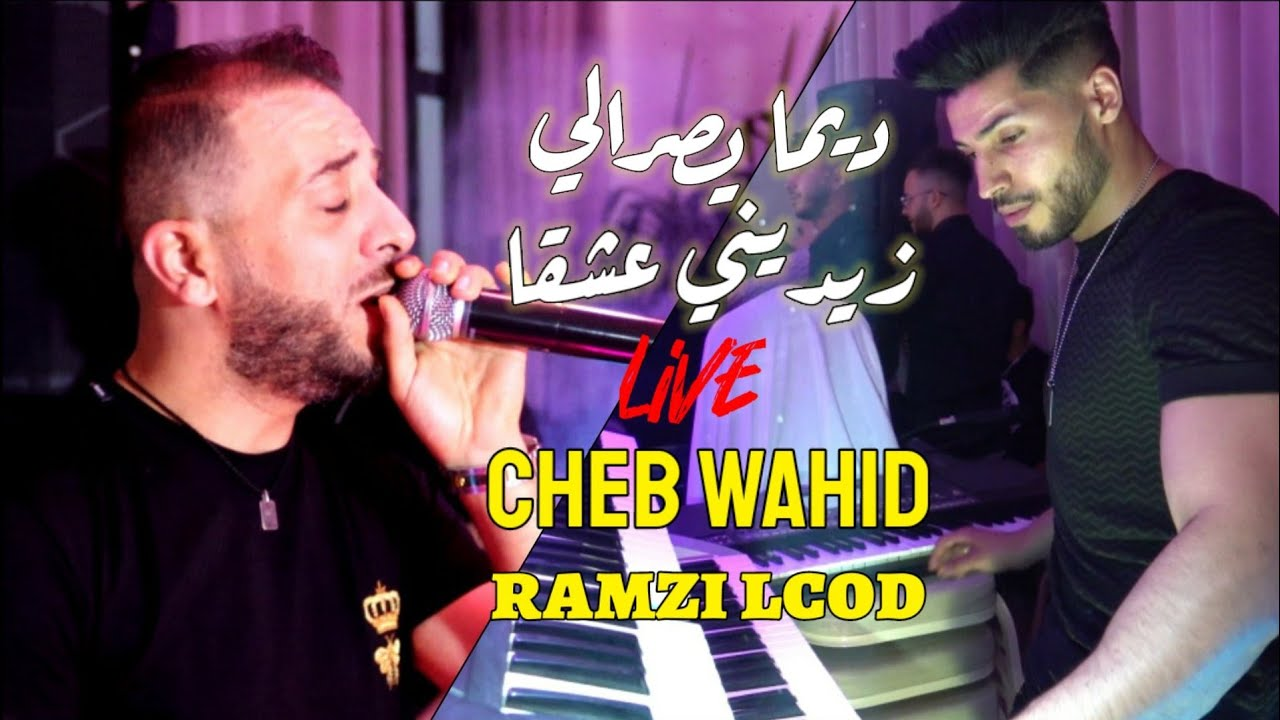 Cheb Wahid 2021( ديما يصرالي+زيديني عشقا ) Avec Ramzi Lcod Live sétif Exclusive 2021