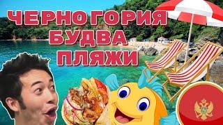 Черногория ПЛЯЖИ БУДВЫ плюсы минусы цены лайфхаки ПОДРОБНЫЙ РАЗБОР