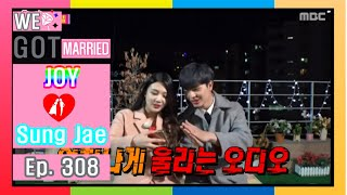 [We got Married4] 우리 결혼했어요 - The first Ppyu live broadcast with severe Howling 20160213