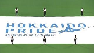 """HOKKAIDO PRIDE""を胸に北海道に捧げる勝利! 9/14 vs.バファローズ"