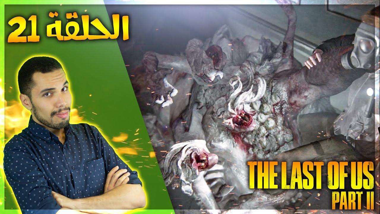 تختيم ذا لاست اوف اس 2 - فين راسك من رجلك | The Last of Us Part II Let's Play #21