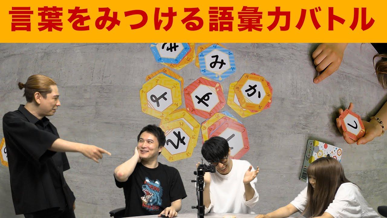 【ボードゲーム】言葉をみつける新感覚ワードゲーム【ミツカルタ】