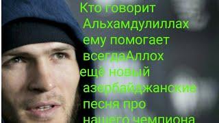 Новые Азербайджанские песни про нашего чемпиона Хабиба Нурмагомедова