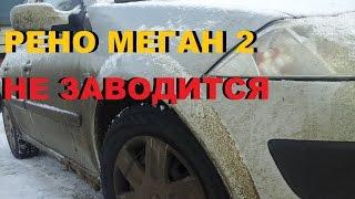 РЕНО МЕГАН 2 не заводится, топливный насос не качает