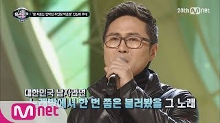 [icanseeyourvoice2] 'tears From The Edge Of Sky', Park Jun Young Of Juniper Ep.09 20151217