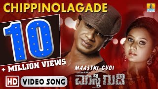 New Video Song 2017- Chippinolagade -Maasthi Gudi - I Duniya Vijay I Amulya