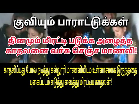 சற்றுமுன்பு இளம்பெண்ணுக்கு குவியும் பாராட்டுக்கள்!   Tamil Trending Video   Tamil   Camera Video