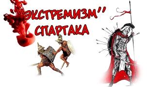 """Экстремизм"" Спартака"