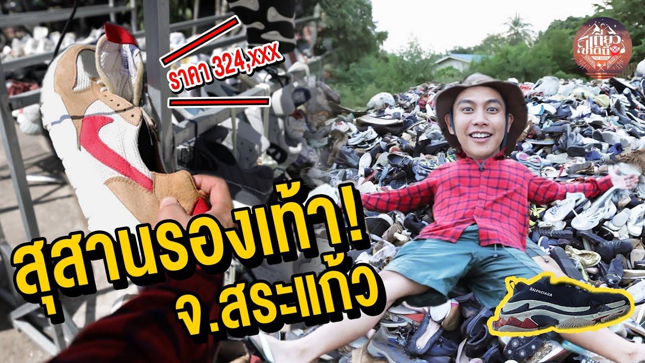 เที่ยวชาตินี้ EP.2/2 สุสานรองเท้า จ.สระแก้ว ที่เดียวในประเทศไทย