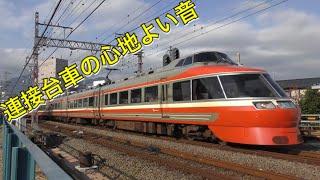 【小田急】連接台車の心地よい音と踏切の警報音 走り去るLSE