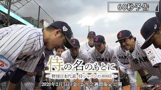 『侍の名のもとに~野球日本代表 侍ジャパンの800日~』60秒予告