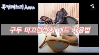 20년12월14일 | 겨울 구두 미끄럼방지 패드 사용법
