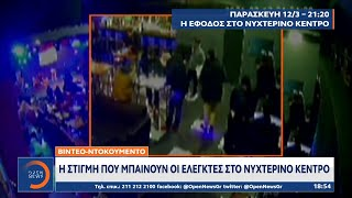 Βίντεο ντοκουμέντο: Η στιγμή που μπαίνουν οι ελεγκτές στο νυχτερινό κέντρο |Κεντρικό Δελτίο Ειδήσεων