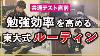【共テ1週間前】東大医学部の追い込み黄金ルーティン(夜〜朝)