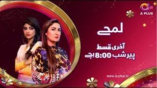 Lamhay   Last Episode 23   Aplus Dramas   Saima Noor  Sarmad Khoosat   Pakistani Drama