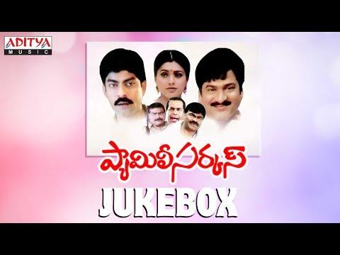 Family Circus Full Songs Jukebox    Jagaptahi Babu, Roja     Teja    R.P. Patnaik