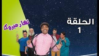 Nhar Mabrouk - Ep 1 نهار مبـروك - الحلقة