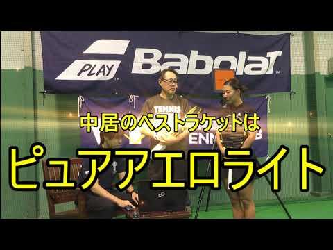 ピュアアエロシリーズを検証 GEEK中居のベストラケットはバボラ × ウインザーテニスラボ