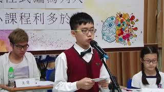 Publication Date: 2018-07-25 | Video Title: 保良局主辦第八屆全港小學校際辯論賽(第一輪初賽)