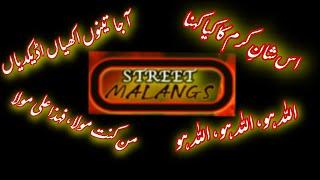 Is Shaan e Karam | Aa Ja Tenu Akhiaan | Allah Hoo | Man Kunto Maula || Street Malangs