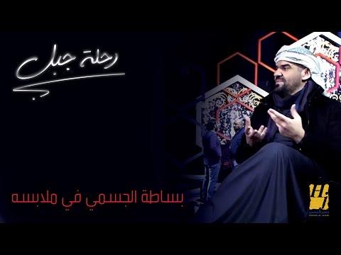 تحميل ومشاهدة بساطة حسين الجسمي في اختيار أزياءه وطلّاته | رحلة جبل 2016