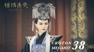 錦綉未央 The Princess Wei Young 38 唐嫣 羅晉 吳建豪 毛曉彤 CROTON MEGAHIT Official