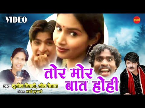तोर मोर बात होही - Tor Mor Baat HoHi || Sunil Tiwari - Mira Vaishnav || Chhattisgarhi Video Song ||