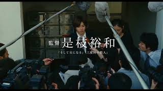 万引き家族 (2018) 映画予告編 安藤サクラ 検索動画 24