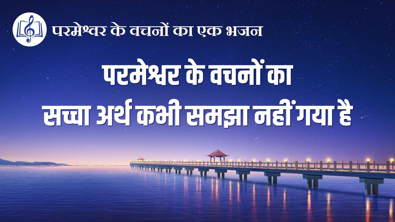 परमेश्वर के वचनों का सच्चा अर्थ कभी समझा नहीं गया है   Hindi Christian Song With Lyrics