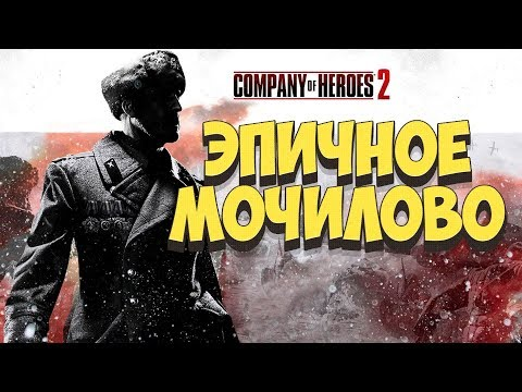 Эпическая ВОЙНА 3v3/4v4  💾 Company Of Heroes 2